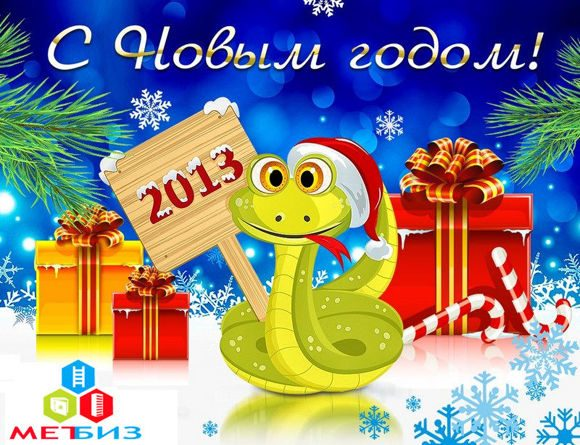 metbiz_new_year2013_card